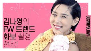 김나영 코스모 9월호 화보 촬영 현장 직찍❗️#김나영 본격 모델 모먼트 💃 #Shorts