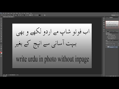 How to write urdu in photoshop all version without inpage urdu/hindi