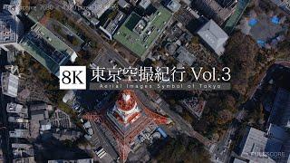[8K footage] Aerial Images Symbol of Tokyo [東京空撮紀行 vol.3_8K]