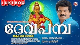 ദേവപമ്പ | DEVAPAMBA | Ayyappa Devotional Songs Malayalam | M.G.Sreekumar