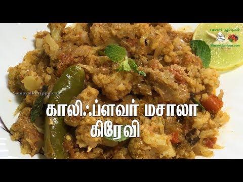 Cauliflower masala gravy in tamil | காலிஃப்ளவர்  மசாலா கிரேவி | Samayal in Tamil | Samayal Kurippu