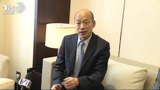 韓國瑜訪星馬行第三日 貿易商簽約