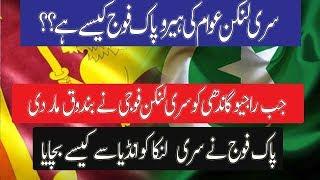 pakistan aur sri lanka ki dosti    pakistan ne kese sri lanka ki madad ki    the info teacher