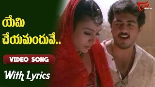 యేమి చేయమందువే..| Priyuralu Pilichindi Movie Song With Lyrics | Ajith | Tabu | Old Telugu Songs