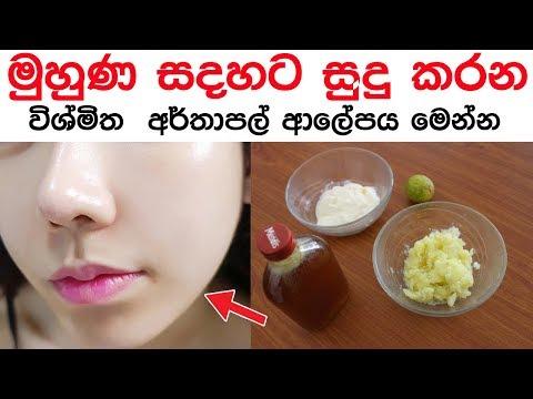 ✅ මුහුණ සදහට සුදු කරන අර්තාපල් ආලේපය Permanent Skin Whitening With Boiled Potato sinhala beauty tips