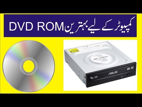 Best CD DVD ROM and Best Super Drive for PC