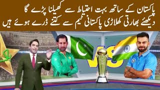 India Scared of Pakistani Cricket Team | Champions Trophy 2017 | Ind Vs Pak