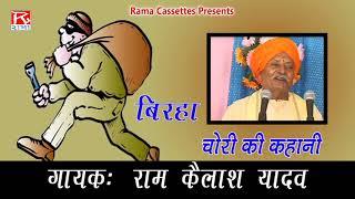 Chori Ki Kahani Bhojpuri Purvanchali Birha Stage Program Sung BY Ram Kailash Yadav