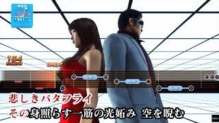 龍が如く6 カラオケ全曲集 【全曲100点】