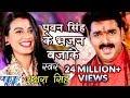 Download पवन स ह क भजन बज क Akshra Singh Dular Devi Maiya Ke Bhojpuri Devi Geet 2016 New mp3