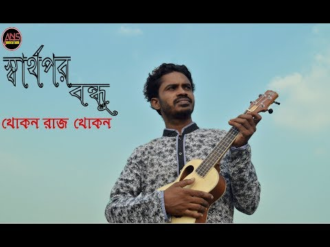 Xxx Mp4 স্বার্থপর বন্ধু ।। Sarthopor Bondhu ।। Sakibul Hasan Sujon Ft Khokon Raj Khokon 3gp Sex