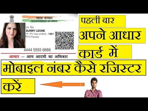 How to resister  first time mobile number  in your aadhar card