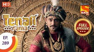 Tenali Rama - Ep 289 - Full Episode - 15th August, 2018