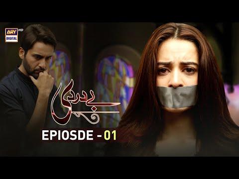 Xxx Mp4 Baydardi Episode 1 26th March 2018 ARY Digital Drama Subtitle 3gp Sex