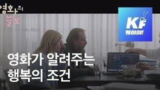 """[영화의 쓸모] """"여성 결정권이 곧 생명권""""…영화에서 지혜를 찾다 / KBS뉴스(News)"""