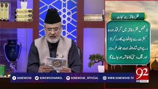Quote | Hazrat Ali (RA) | 16 August 2018 | 92NewsHD