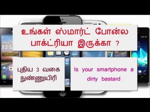Is your smartphone Bacteria Free? உங்கள் ஸ்மார்ட் போன்ல பாக்ட்ரியா இருக்கா ?