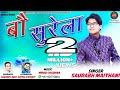 New Garhwali DJ Song Full HD VideoBau Surela By Saurav Maithani Aryan Films Entertainment