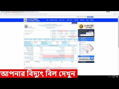 Electricity bill check online DPDC