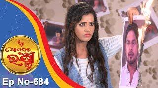 Ama Ghara Laxmi | Full Ep 684 | 16th July 2018 | Odia Serial – TarangTV