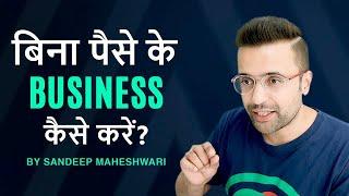 बिना पैसे के Business कैसे करें | How to Start a Business with No Money? By Sandeep Maheshwari