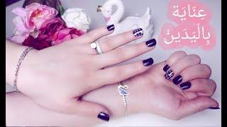 روتيني للعناية باليدين  بطريقة بسيطة و غير مكلفة(تقشير ، تبييض، ترطيب)♡ سلسة العروس♡ Hands Care ♡