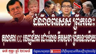 តុលាការ ICC ចេញដីការ ដោះលែង កឹមសុខា ព្រឹកមិញនេះហើយ ,RFA Khmer News,RFA Cambodia Hot News Today