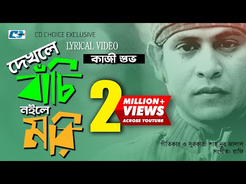 Xxx Mp4 Dekhle Bachi Noile Mori Kazi Shuvo EiD Dhamaka Official Lyrical Video Bangla New Song 2018 3gp Sex