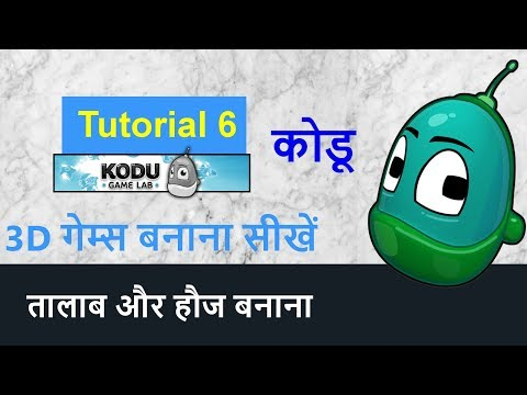 Kodu Game Lab in Hindi - Tutorial 6
