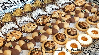 حلوة دواز اتاي ب6 أشكال رائعة من نفس العجين و بكمية كبيرة 💕💕 حلويات العيد
