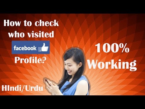 How to check who views your facebook profile | How to check who visited my facebook profile | 2018
