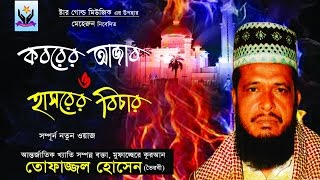 MD Tofazzal Hossain - Koborer Ajab Hashorer Bichar | Bangla Waz Video | Chandni Music