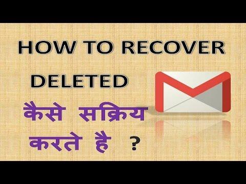 How to recover deleted Gmail/email account 2016?कैसे नष्ट कर दिया जीमेल खाते को ठीक करते है?In Hindi