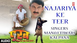 NAJARIYA KE TEER | BHOJPURI AUDIO SONG | PURAB: THE MAN FROM EAST | SINGERS -MANOJ TIWARI,KALPANA