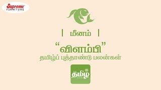 மீன ராசி தமிழ் புத்தாண்டு பலன்கள்-2018 | Meenam Tamil New Year Rasi Palan 2018 | மீனம்
