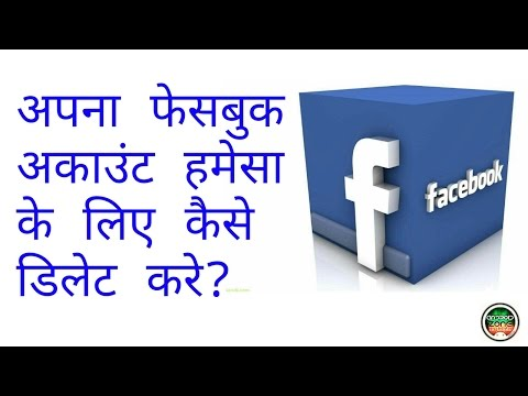 how to delete facebook account permanently (hindi, urdu)