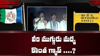 Viral Politics || MLA Vs EX MLA || Special Story On Political Heat In Kavali