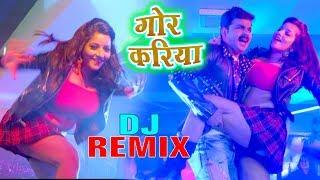 DJ SONG Gor Kariya गोर करिया Pawan Singh Monalisa SARKAR RAJ Bhojpuri Hit Song 2019