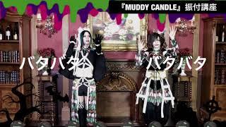 Download 【振付講座】MUDDY CANDLE【BabyKingdom】 Video