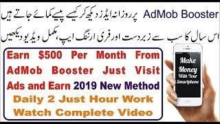 How To Earn Money From AdMob Booster 2019 New Method | Earn $500 Per Month | Jugari Baba