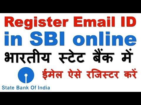 How to Register/Update Email id in SBI Account Online (भारतीय स्टेट बैंक में ईमेल ऐसे रजिस्टर करें )