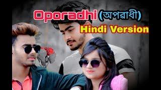 Oporadhi Hindi 2 - The Most Popular High Quality Videos