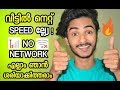 NO NETWORK l  HOW TO GET HIGH SPEED NETWORK l SIMPLE TIPS l  UNBOXING DUDE  l