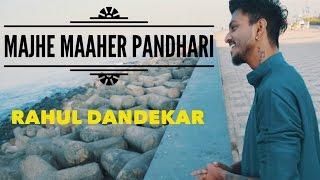 Majhe Maher Pandhari -Ft. RAHUL DANDEKAR & ROHIT CHAVAN