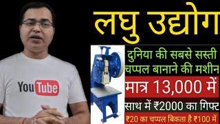 चप्पल मशीन ₹13,000में,कमायें रोज 5,000 //Watch This Video and get Gift Worth Rs 2,000