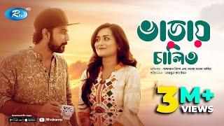 Varay Chalito | ভাড়ায় চালিত | Afran Nisho | Nadia Khanom | Rtv Drama Special