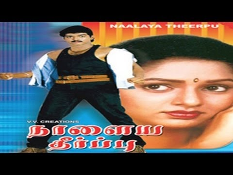 Naalaiya Theerpu Tamil Full Movie : Vijay and Keerthana