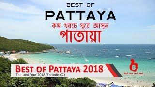 Best of Pattaya (Thailand Ep-02) - পাতায়া ঘুরে আসুন সুলভে (থাইল্যান্ড পর্ব-০২)