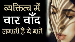Best motivational।। Heart touching।। Inspirational quotes in hindi।। Kuchh sachchi baaten....