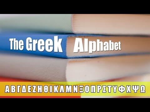Learn Greek: The Modern Greek Alphabet